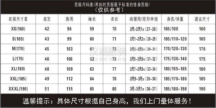 高级西服定制-尺码表