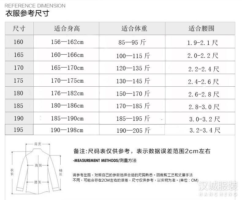 企业户外加反光条棉服工作服-尺码表