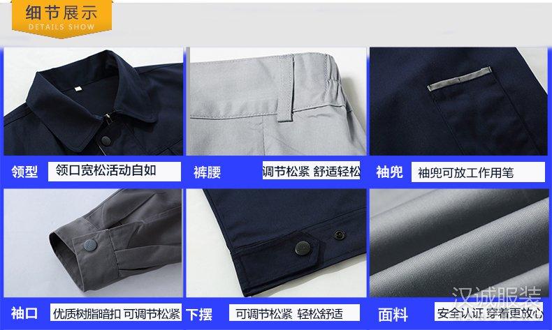 拼色工厂车间汽修长袖vwin官方网站套装-细节展示