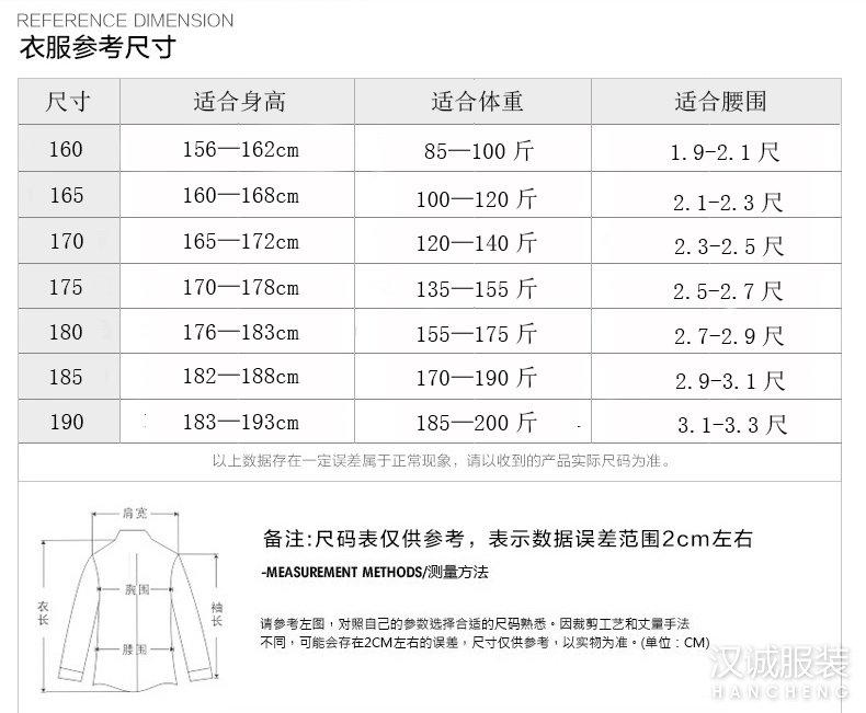 车间机修长袖工服套装系列-尺码表