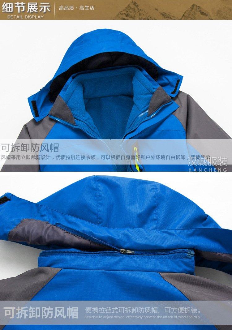 防水三合一两件套户外冲锋衣定做15