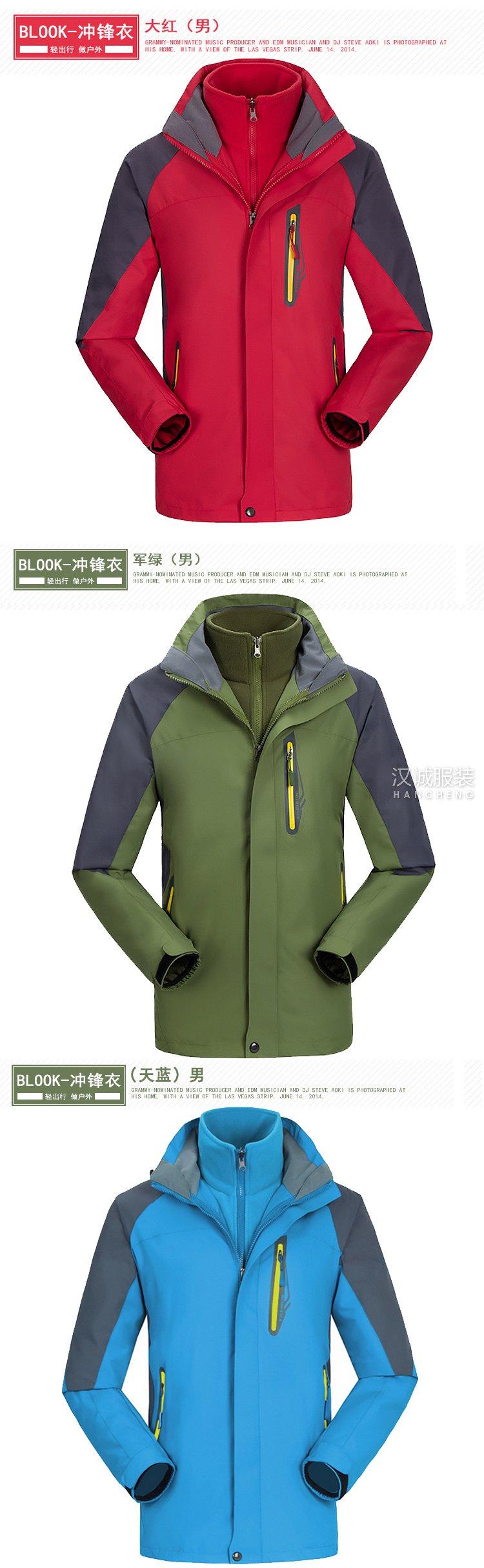 防水三合一两件套户外冲锋衣定做7