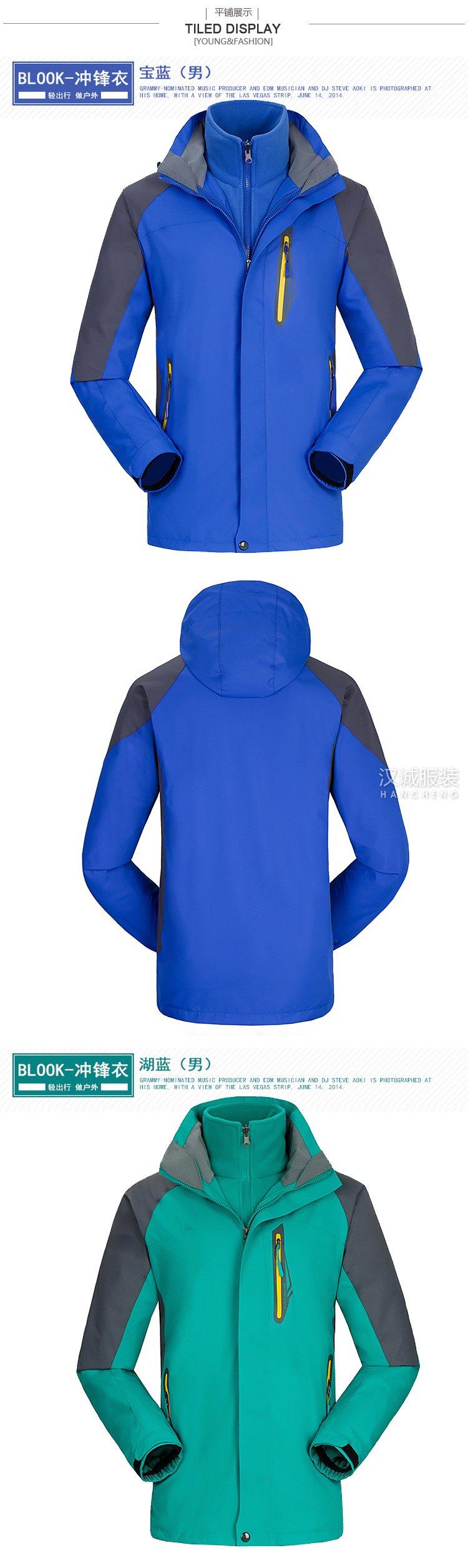 防水三合一两件套户外冲锋衣定做6